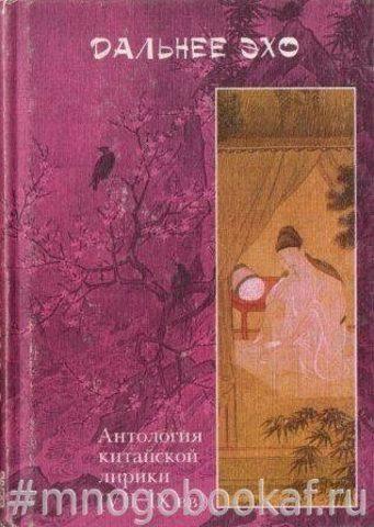 Дальнее эхо. Антология китайской лирики ( VII - IX вв.)