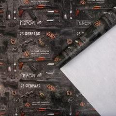 Бумага упаковочная глянцевая «Настоящему герою», 70 × 100 см, 2 листа.
