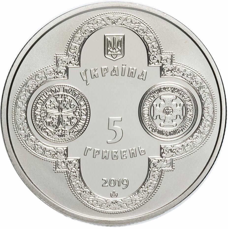 5 гривен. Предоставление Томоса об автокефалии Православной церкви Украины. 2019 год