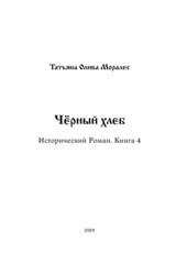 Чёрный хлеб. Исторический Роман. Книга 4