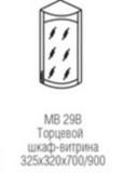 ТОРЦЕВОЙ ШКАФ-ВИТРИНА МВ 29В