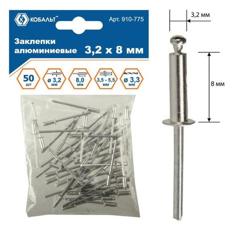Заклепки вытяжные КОБАЛЬТ алюминиевые, 3,2 х 8 мм (50 шт.) пакет (910-775)