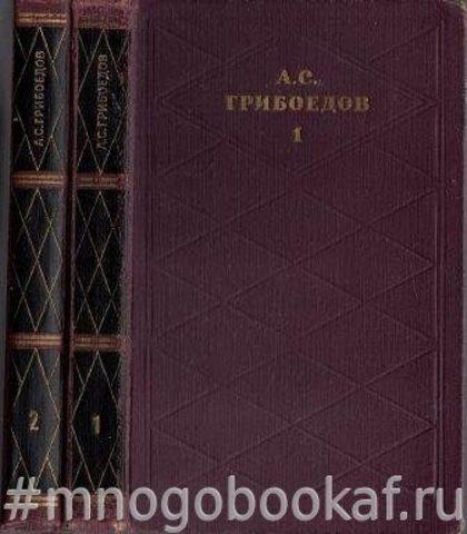 Грибоедов А.С. Сочинения в двух томах