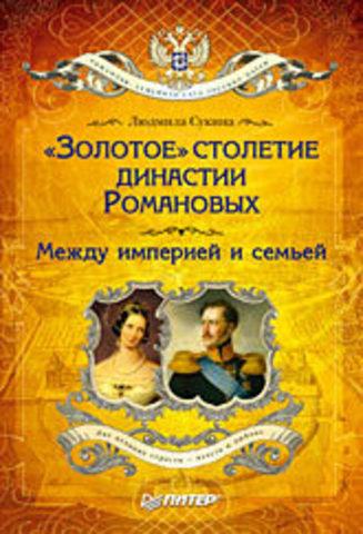 «Золотое» столетие династии Романовых: Между империей и семьей