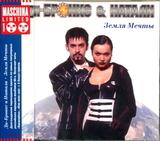 Ди-Бронкс & Натали / Земля Мечты (CD)