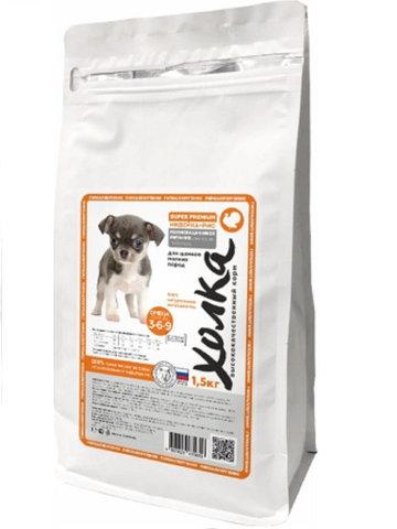 Полнорационный корм «Холка» Индейка и рис для щенков собак мелких пород, 1,5кг.