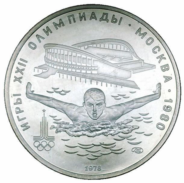 5 рублей 1978 год. Плавание (Серия: Олимпийские виды спорта) АЦ