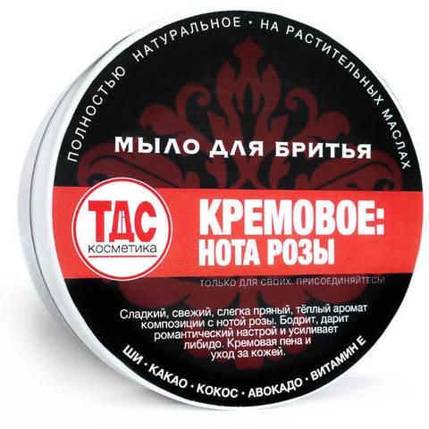 Мыло Для бритья ТДС Кремовое: Нота розы. 150мл