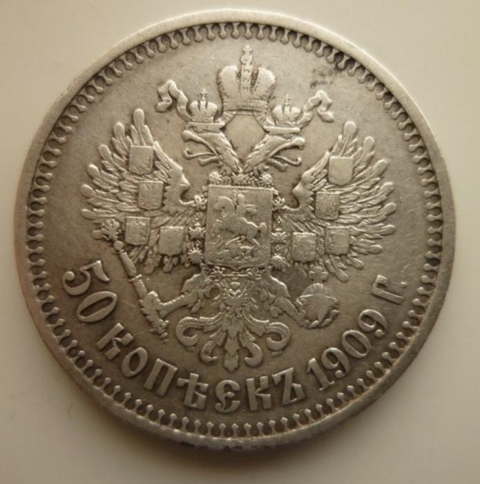 50 копеек  1909 год ЭБ. Николай II