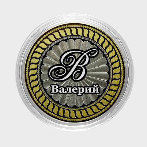 Валерий. Гравированная монета 10 рублей