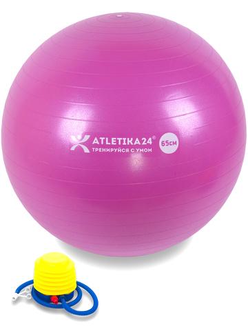 Мяч гимнастический (розовый), 65 см, с насосом
