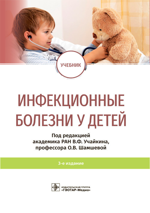 Книги по детским болезням Инфекционные болезни у детей. Учебник infbolud.jpg