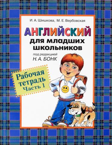 Шишкова И. А. Английский для младших школьников. Рабочая тетрадь 1 часть