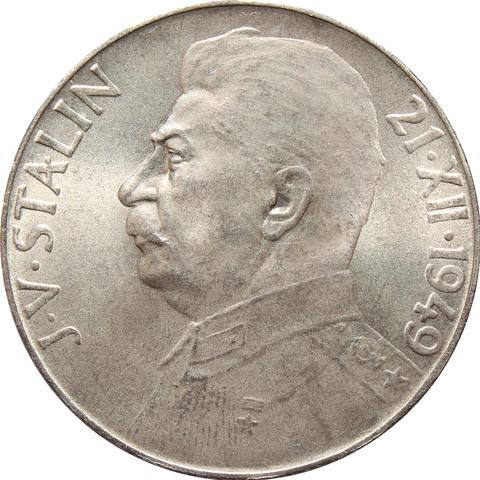 "50 крон 1949. ""70 лет Сталину"" Чехословакия. XF-AU"