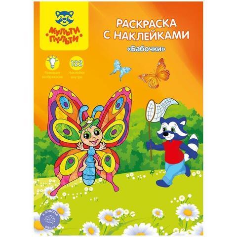Раскраска с наклейками  Бабочки А4, 00152