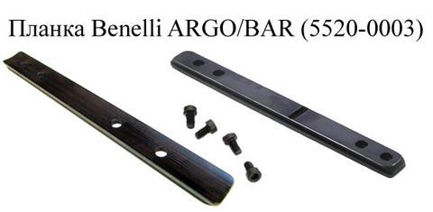 ПЛАНКА BENELLI ARGO/BAR(5520-0003)