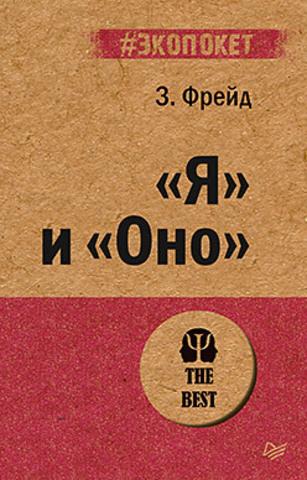 """""""Я"""" и """"Оно"""" (#экопокет)"""