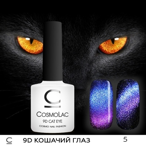 CosmoLac гель-лак 9D Кошачий глаз 7,5 мл. 005