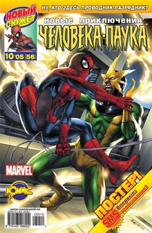 Новые приключения Человека-Паука №56