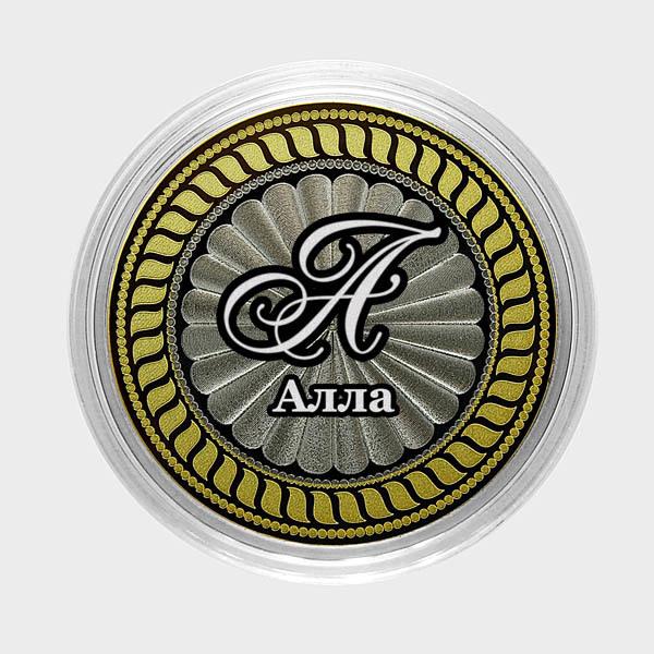 Алла. Гравированная монета 10 рублей