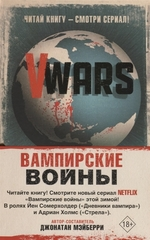 V-Wars. Вампирские войны