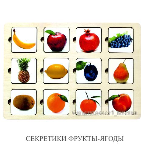 СЕКРЕТИКИ «ФРУКТЫ - ЯГОДЫ»