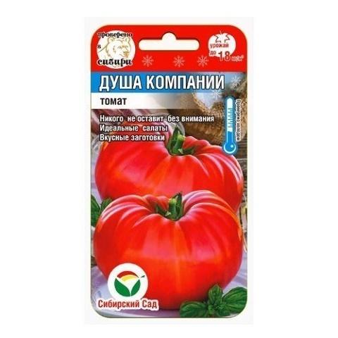 Душа компании 20шт томат (Сиб сад)