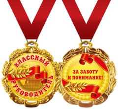 Медаль металл 'Классный руководитель'