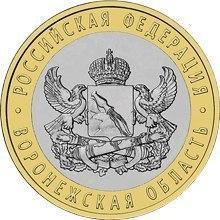 10 рублей Воронежская область 2011 г.