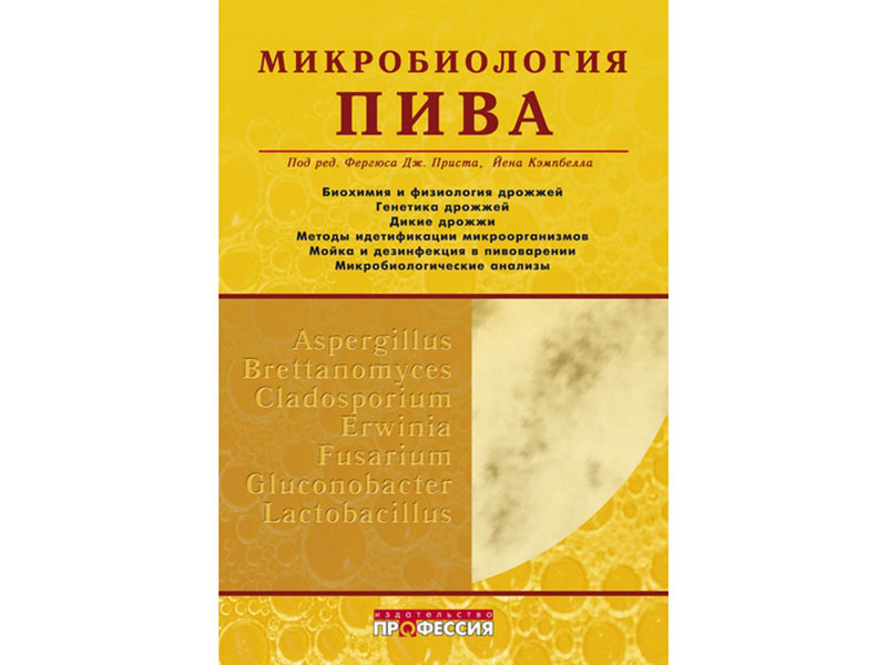 Литература Микробиология пива. Прист Ф., Кемпбелл И. 11543_G_1521568608801.jpg