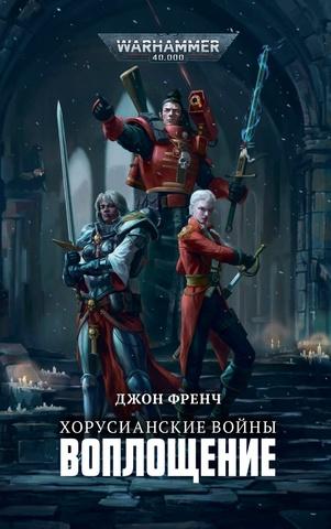 Warhammer 40000. Хорусианские войны. Воплощение