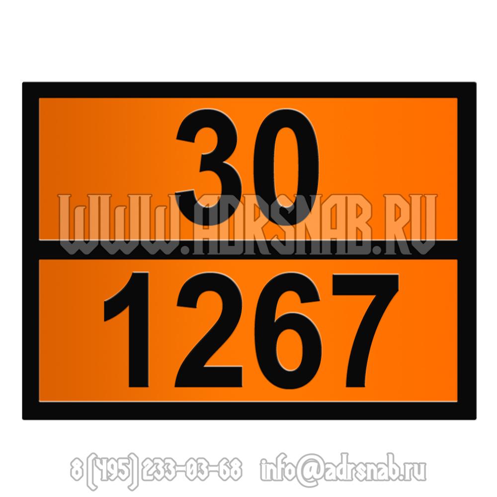 30-1267 (НЕФТЬ СЫРАЯ)