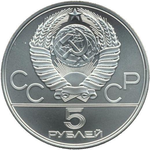 5 рублей 1978 года. Бег (Серия: Олимпийские виды спорта)  АЦ