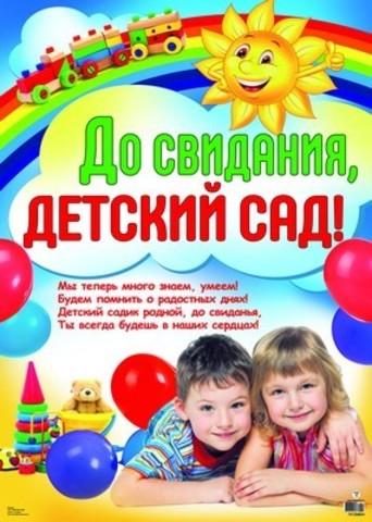 Плакат «До свидания, детский сад!» (дети под радугой)  А2