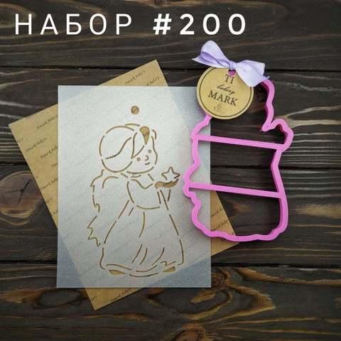 Набор №200 - Ангел со звездой
