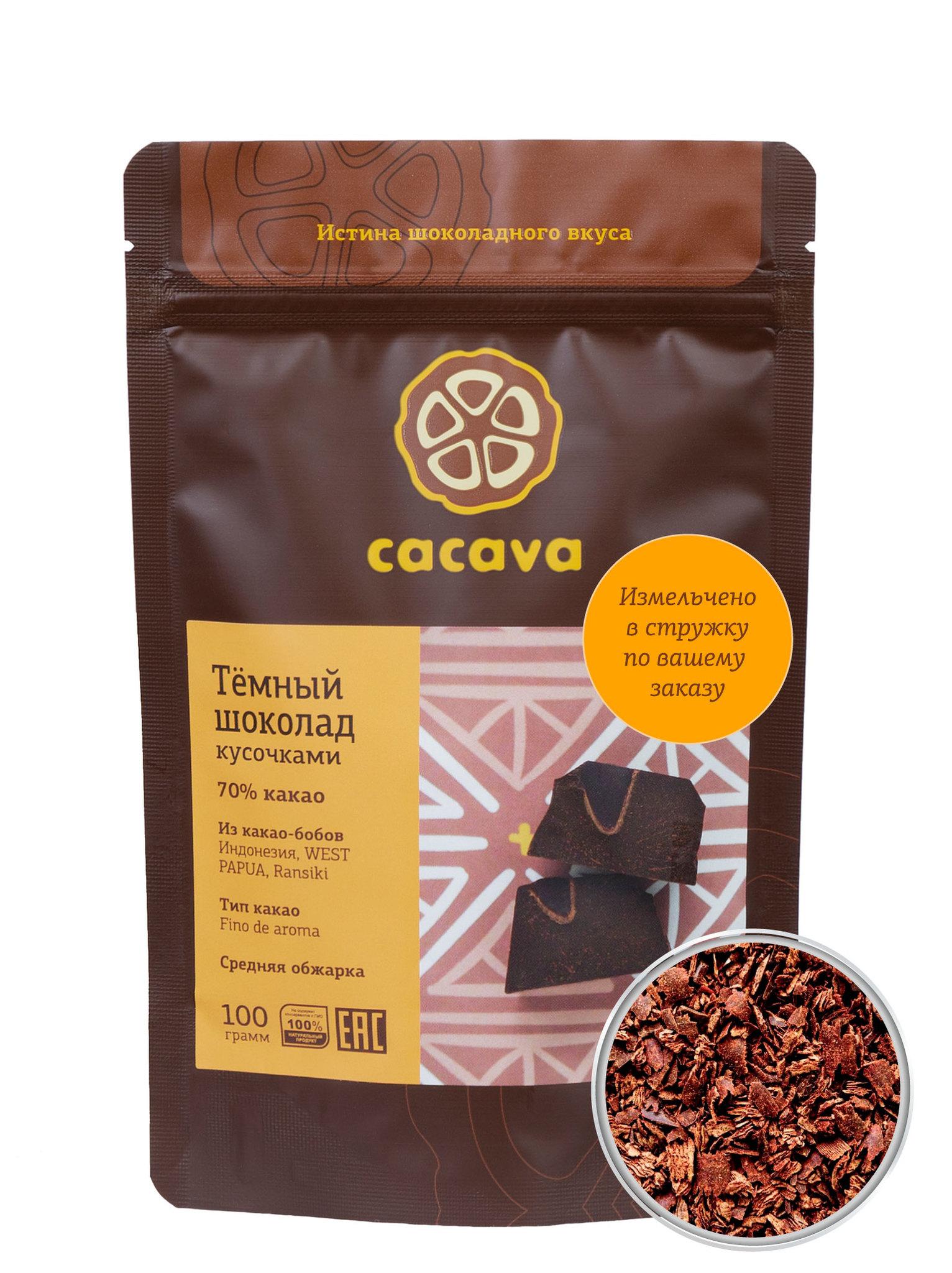 Тёмный шоколад 70 % какао в стружке (Индонезия, WEST PAPUA, Ransiki), упаковка 100 грамм