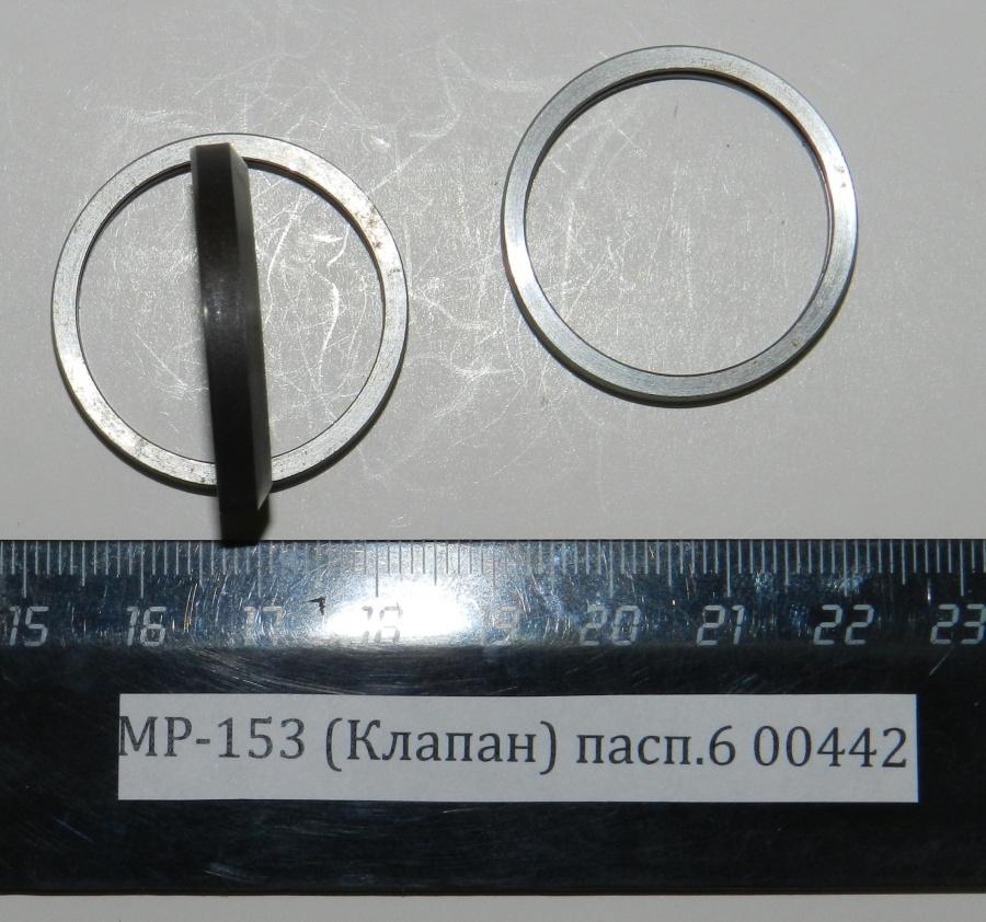 МР-153 (Клапан) пасп.6 00442