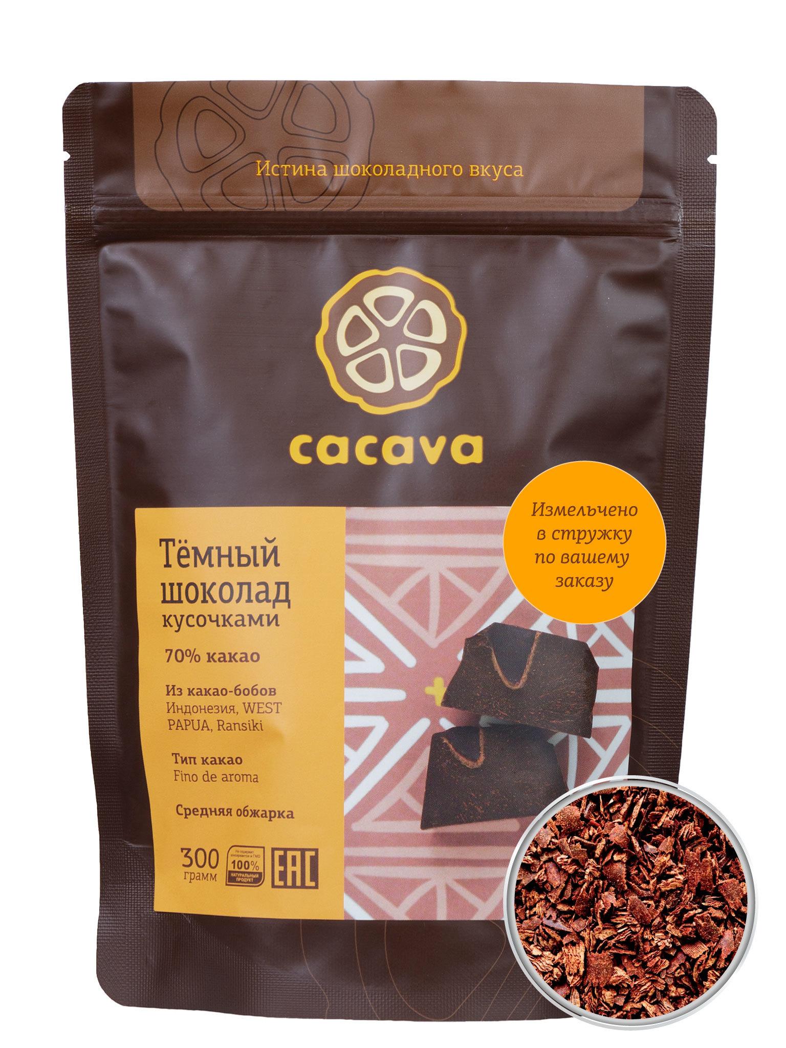 Тёмный шоколад 70 % какао в стружке (Индонезия, WEST PAPUA, Ransiki), упаковка 300 грамм