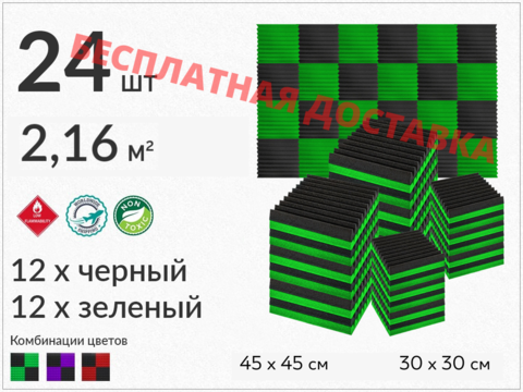 Набор акустического поролона ECHOTON KLIN (24 шт.)