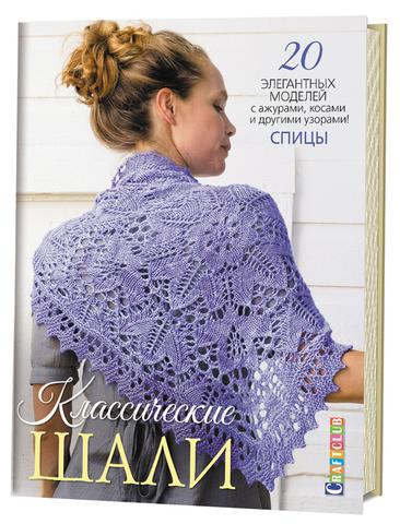 """Книга """"Классические шали: 20 элегантных моделей с ажурами, косами и другими узорами. Спицы"""""""