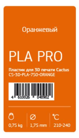 Пластик для принтера 3D Cactus CS-3D-PLA-750-ORANGE PLA Pro d1.75мм 0.75кг 1цв.