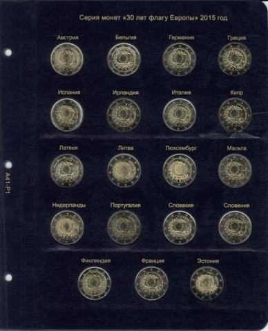 """Лист для серии монет 2 Евро """"30 лет флагу Европы"""" КоллекционерЪ."""
