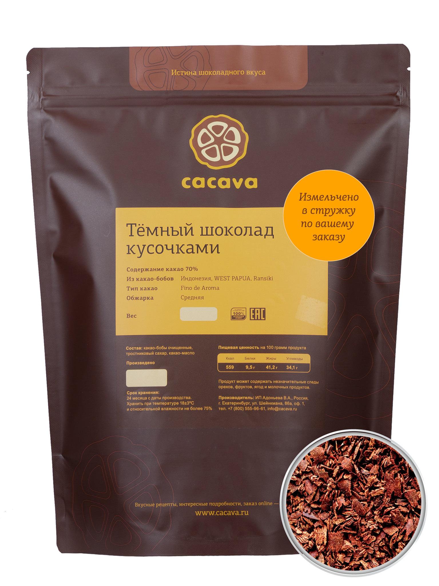 Тёмный шоколад 70 % какао в стружке (Индонезия, WEST PAPUA, Ransiki), упаковка 1 кг