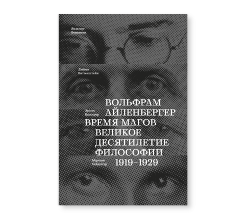 Время магов. Великое десятилетие философии. 1919-1929   Айленбергер В.