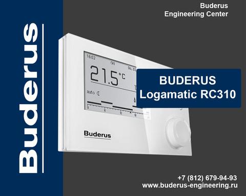 Пульт управления Buderus Logamatic RC310 Белый Арт.7738111128 Сбоку