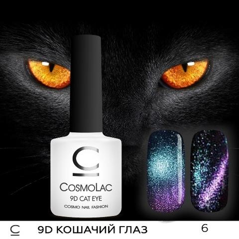 CosmoLac гель-лак 9D Кошачий глаз 7,5 мл. 006
