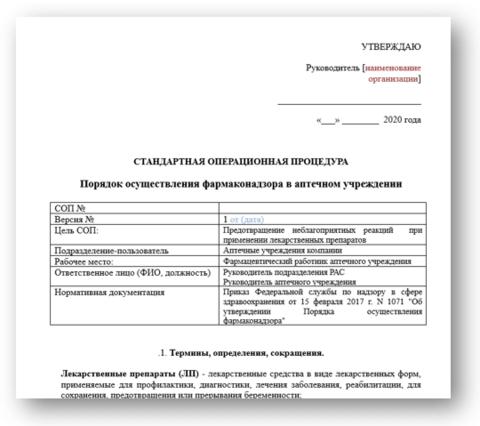 СОП для аптек_Фармаконадзор