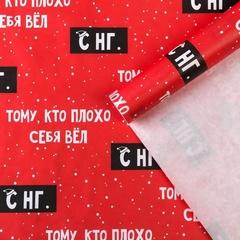 Бумага упаковочная крафтовая, «Тому, кто плохо себя вёл», 50 × 70 см, 2 листа, 1 уп.