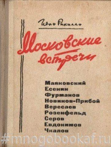 Московские встречи