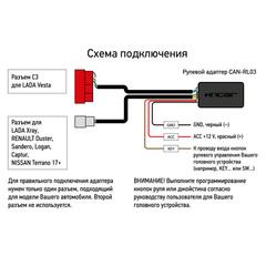 АДАПТЕР РУЛЕВОГО УПРАВЛЕНИЯ LADA VESTA / XRAY модель CAN-RL03